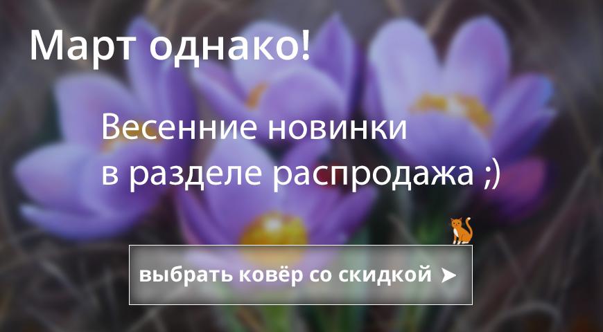 vesna_sale